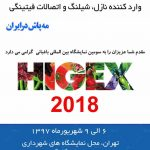 دعوت به بازدید از نمایشگاه باغبانی تهران