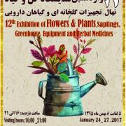 نمایشگاه شیراز